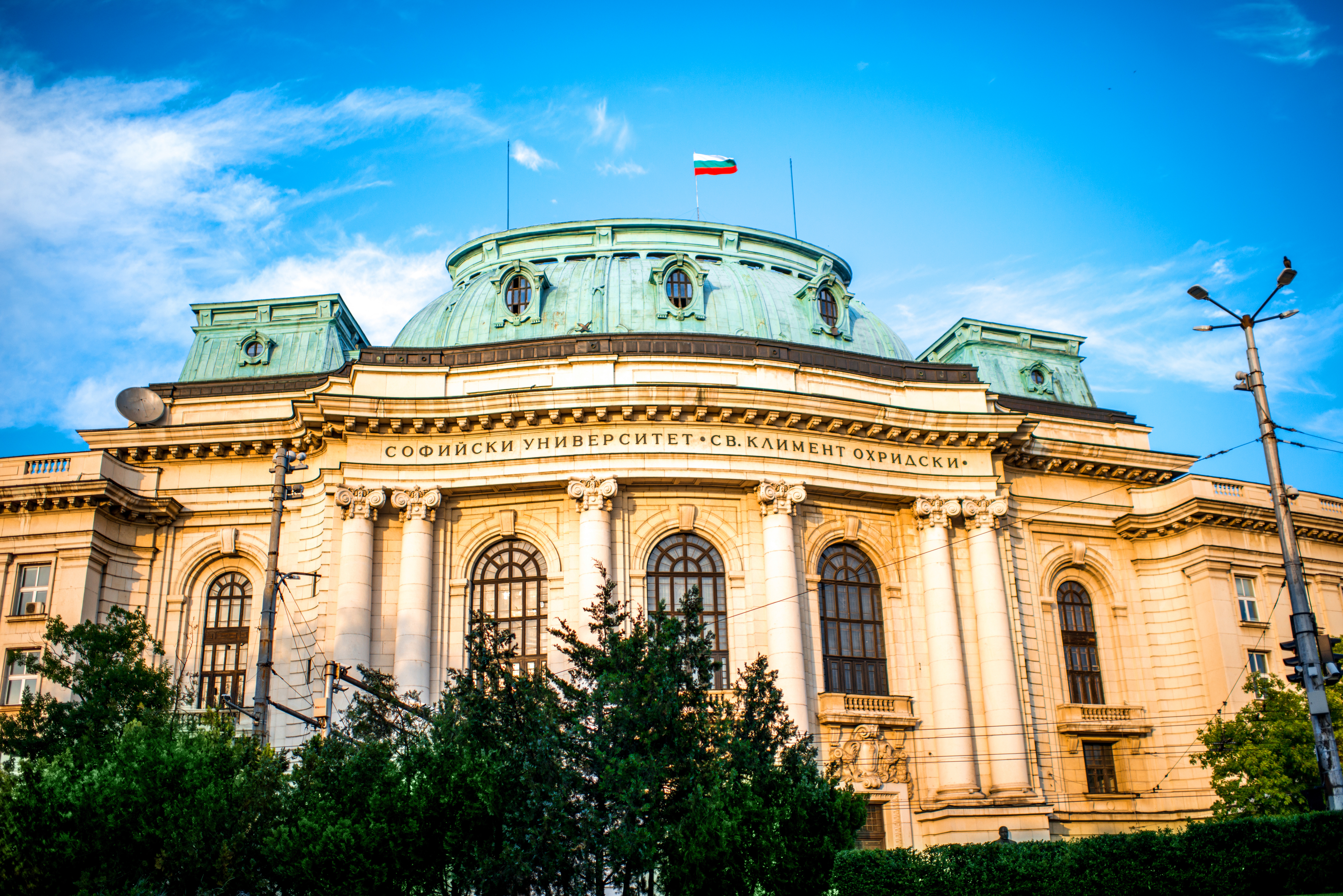 Университет Болгарии